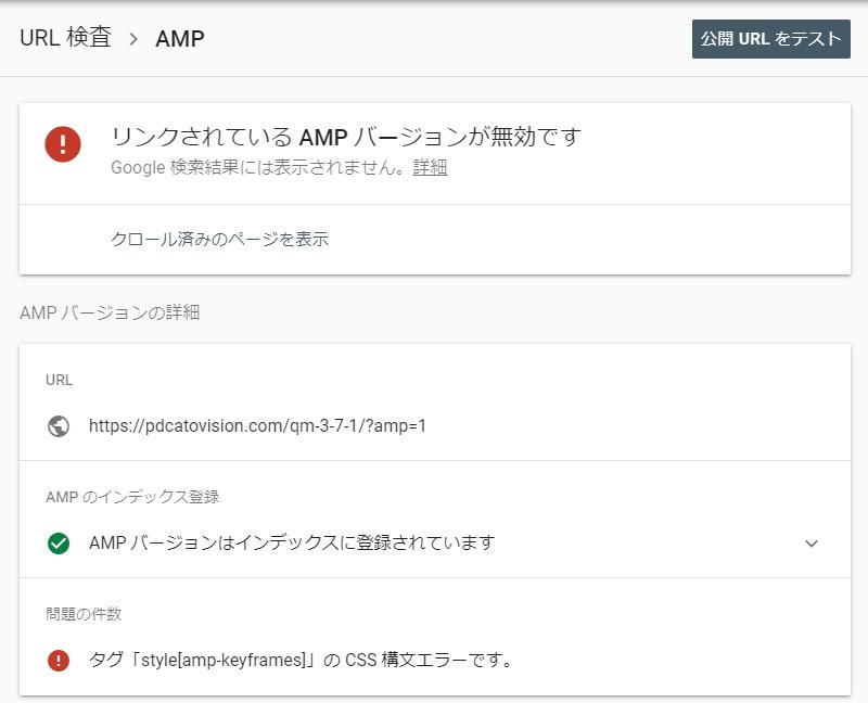 AMP:公開URPをテスト