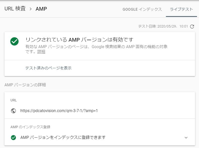AMP:修正承認のリクエスト