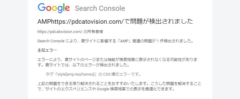 メール:「AMP」関連の問題が1件検出されました。