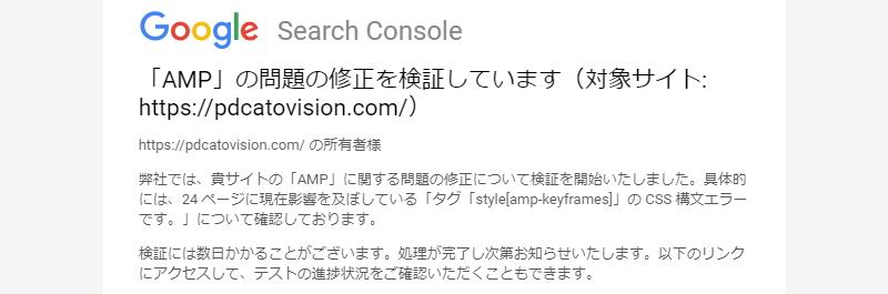 メール:「AMP」の問題の趨勢を検出しています。