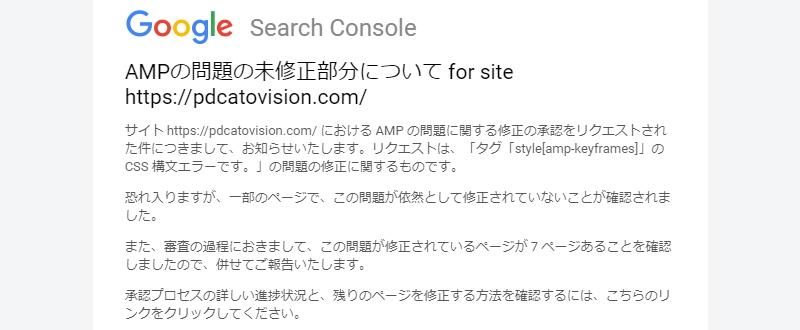メール:AMPの問題の未修正部分について
