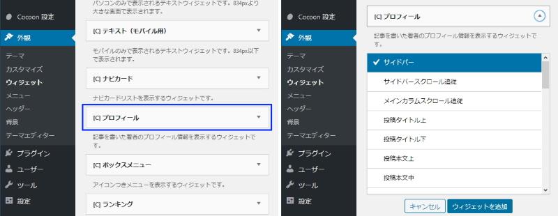 Cocoonの外観>ウィジット>プロフィール追加画面