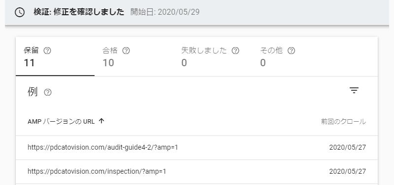AMPエラーの検証の詳細の1例