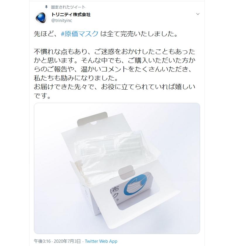 2020年7月3日:トリニティ原価マスク完売(=プロジェクト成功)