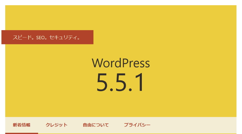 WordPress5.5.1