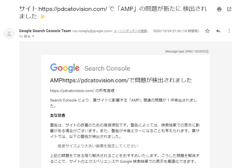 メール:「AMP」の問題が新たに検出されました