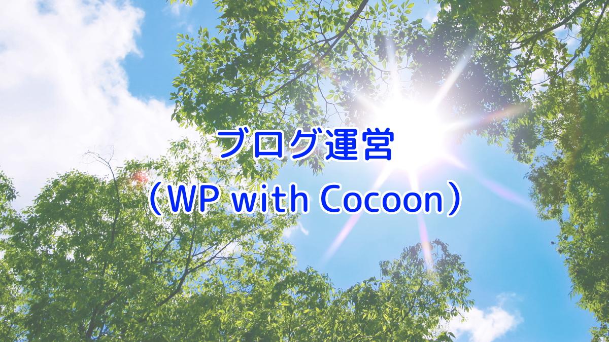 ブログ運営(WordPressとCocoon)