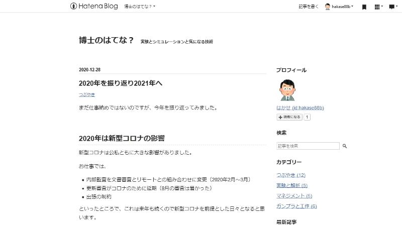 はてなブログで最後になった記事の画面