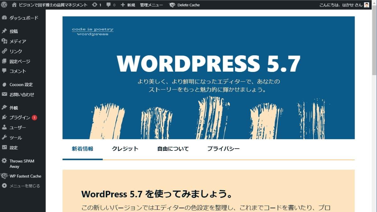 WordPress5.7とCocoon
